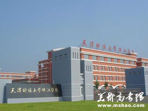 天津财经大学珠江学院2014年高职升本科招生章程