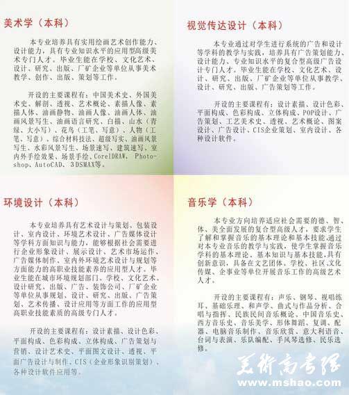 西昌学院2014年艺术类专业招生简章(省外)2