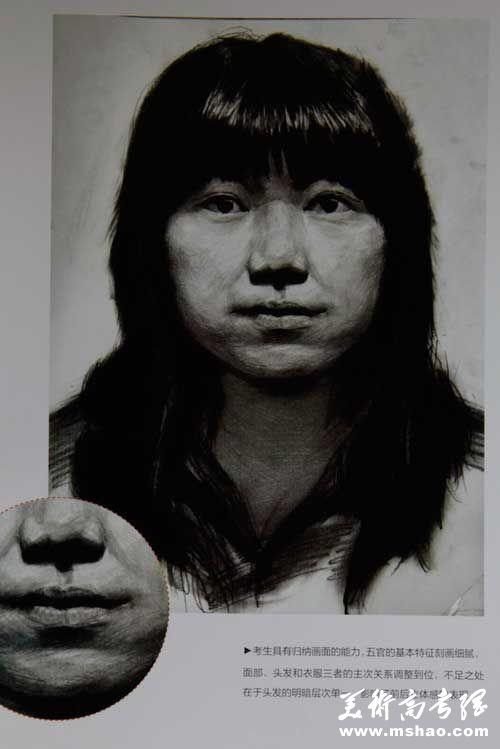 上海视觉艺术学院历年素描头像优秀试卷