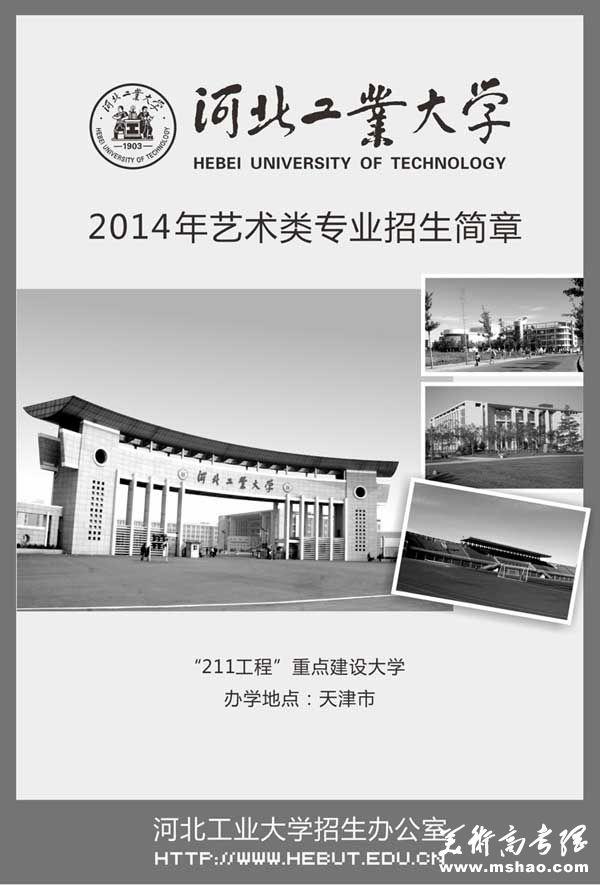 河北工业大学2014年艺术类专业招生简章