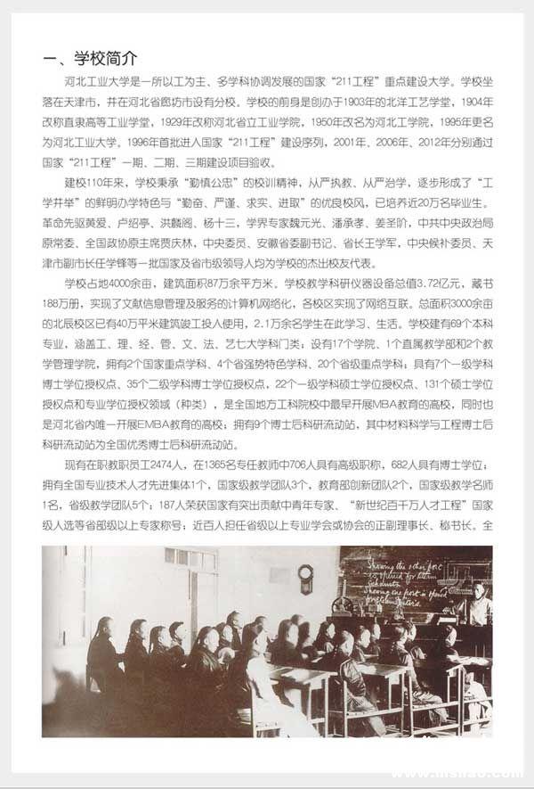 河北工业大学2014年艺术类专业招生简章2
