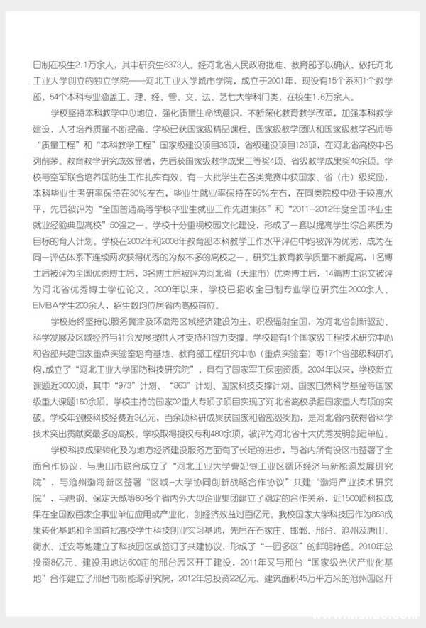 河北工业大学2014年艺术类专业招生简章3