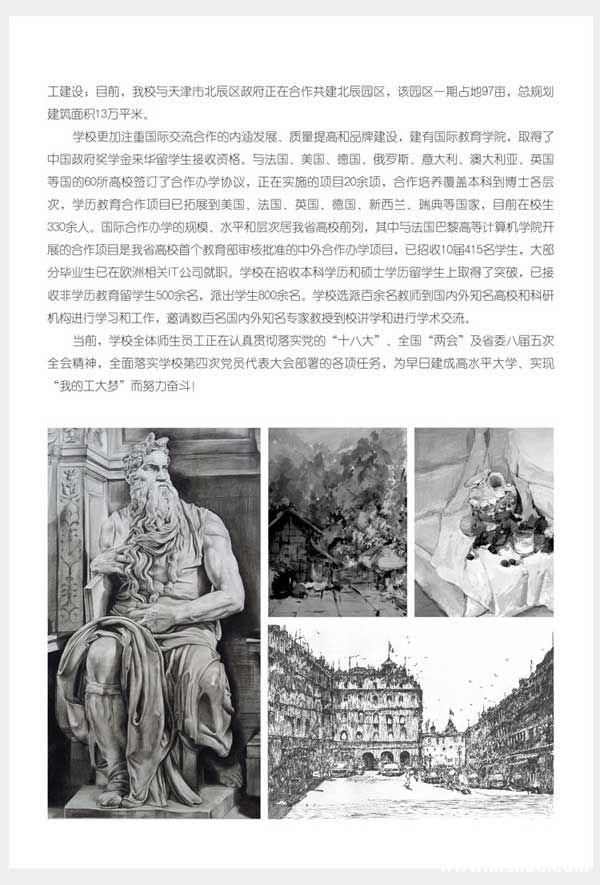 河北工业大学2014年艺术类专业招生简章4