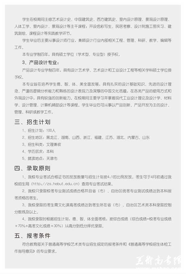 河北工业大学2014年艺术类专业招生简章6