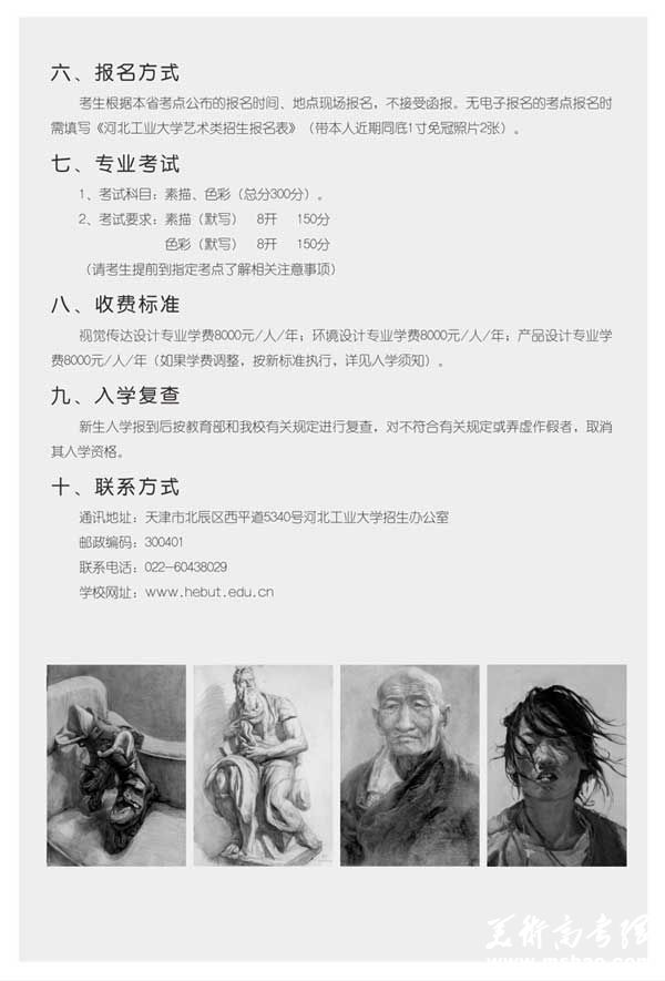 河北工业大学2014年艺术类专业招生简章7