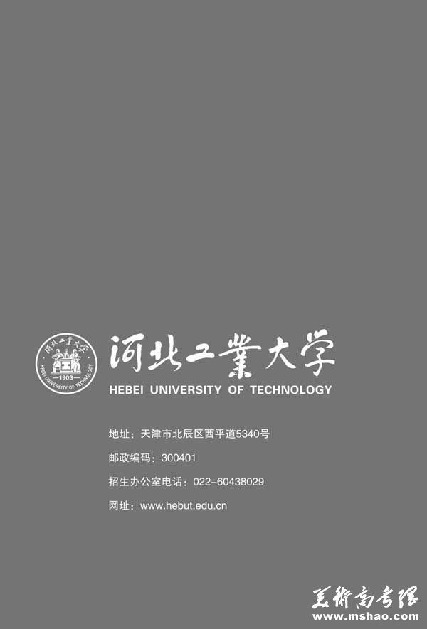 河北工业大学2014年艺术类专业招生简章8