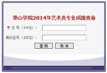 泰山学院2014年艺体类专业成绩及专业名次查询