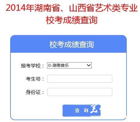 天水师范学院2014年艺术类专业校考成绩查询(湖南山西)