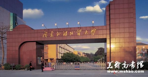 广东外语外贸大学艺术类招生简章