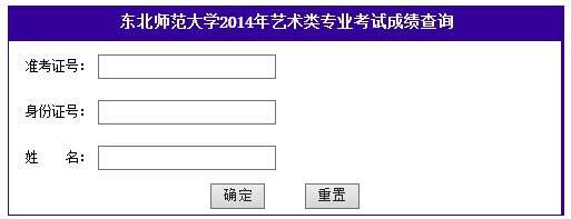 2014年东北师范大学艺术类专业成绩查询