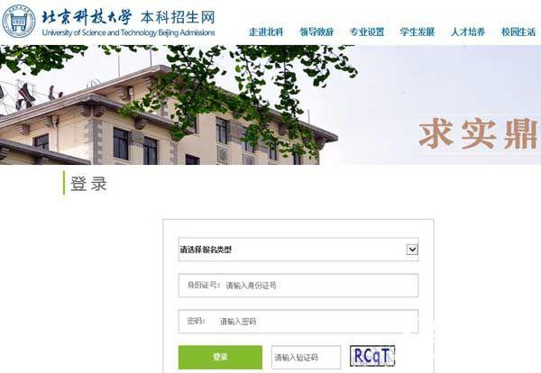 北京科技大学2014年艺术类视觉传达设计专业成绩查询