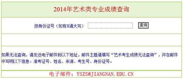 江南大学2014年艺术类专业成绩查询
