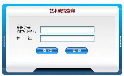 江汉大学2014年艺术类专业校考成绩查询