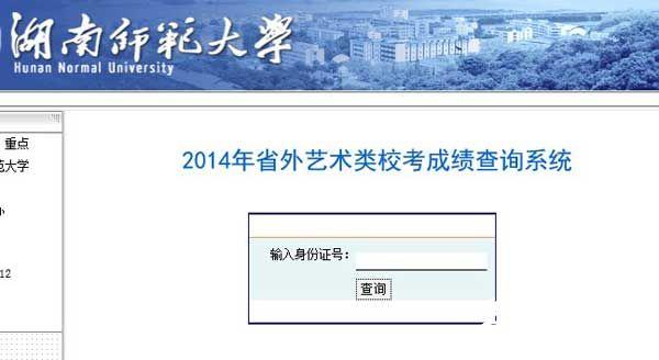 湖南师范大学2014年艺术类专业成绩查询