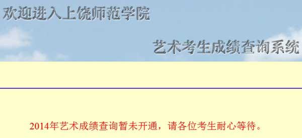 上饶师范学院2014年艺术类专业成绩查询入口