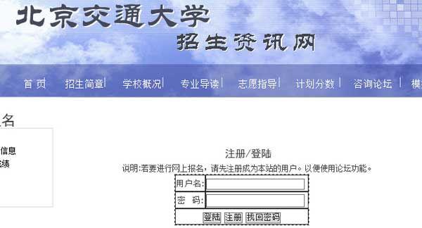 北京交通大学2014年艺术类专业成绩查询
