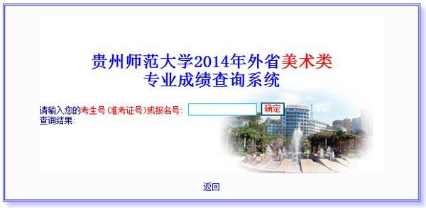 贵州师范大学2014年美术类专业校考成绩查询