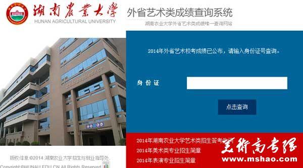 湖南农业大学2014年美术类表演专业成绩查询