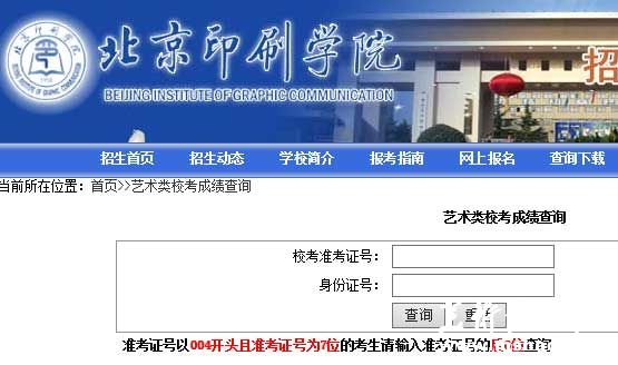 北京印刷学院2014年艺术类专业成绩查询