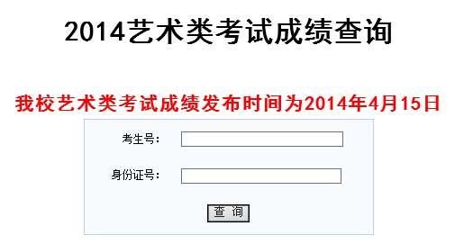 湖南工程学院2014年艺术类校考成绩查询网址