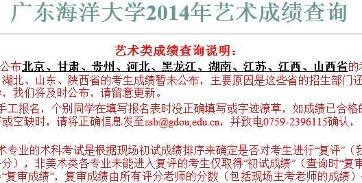 广东海洋大学2014年艺术类专业成绩查询