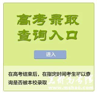 中国戏曲学院2014年本科招生录取结果查询系统