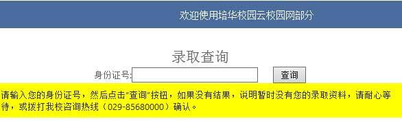 西安培华学院2014年艺术类高考录取查询