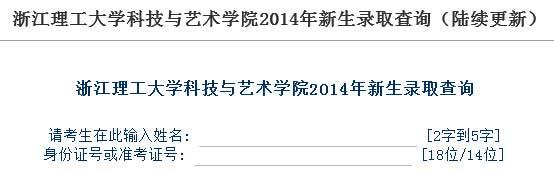 浙江理工大学科技与艺术学院2014年高考录取查询
