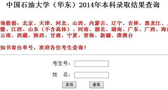中国石油大学(华东)2014年本科录取结果查询