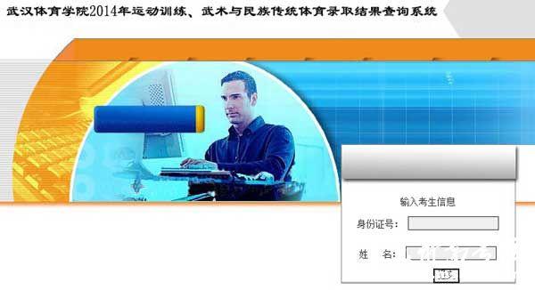 武汉体育学院2014年艺术类高考录取查询