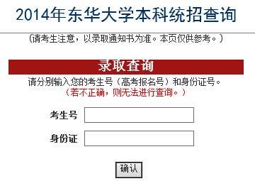 东华大学2014年艺术类高考录取查询