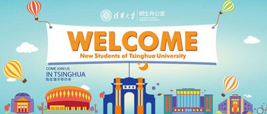 8月27日,3500多名来自全国各地的优秀学子将来到清华大学报到