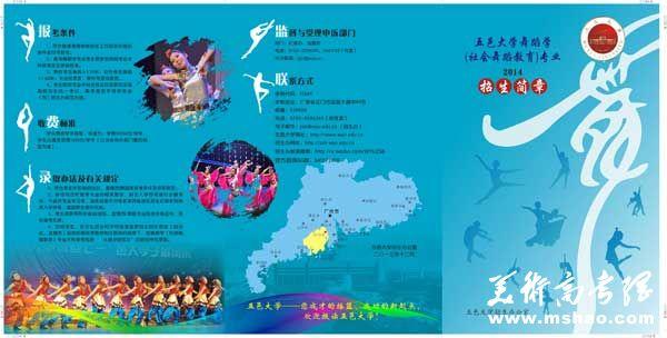 五邑大学2014年舞蹈学(社会舞蹈教育)招生简章