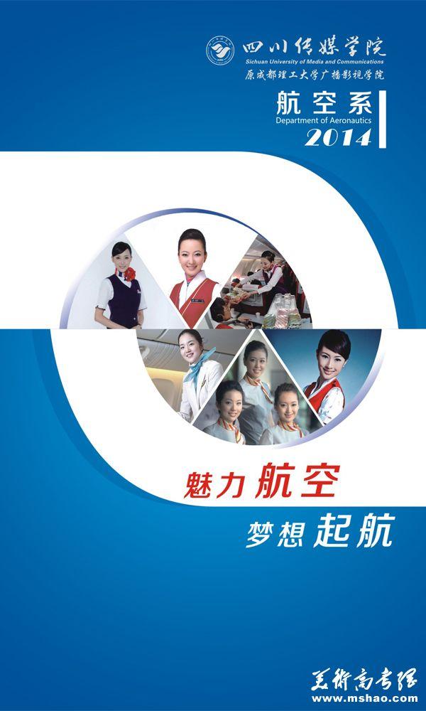 四川传媒学院航空系2014年招生简章