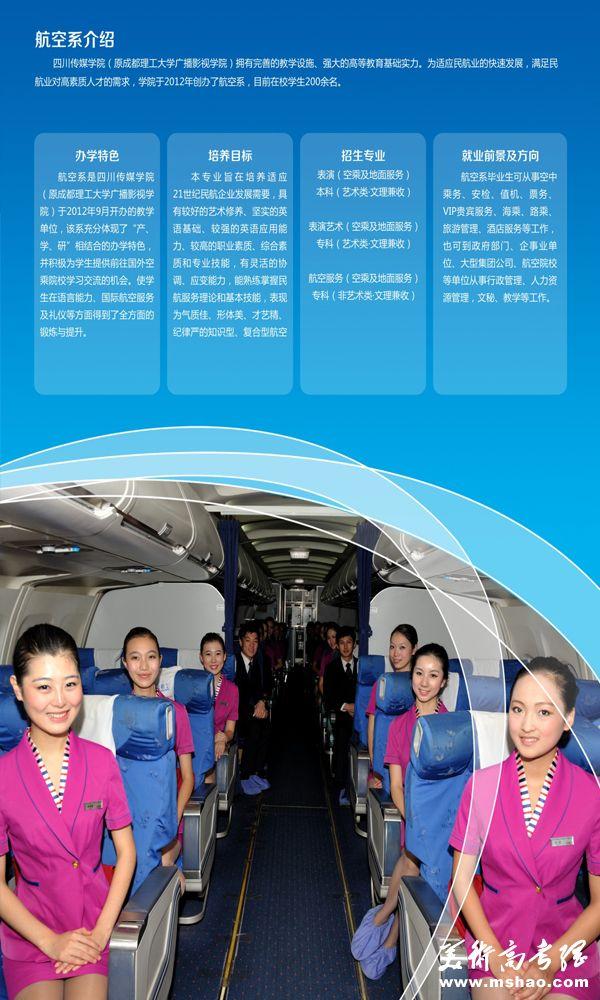 四川传媒学院航空系2014年招生简章2