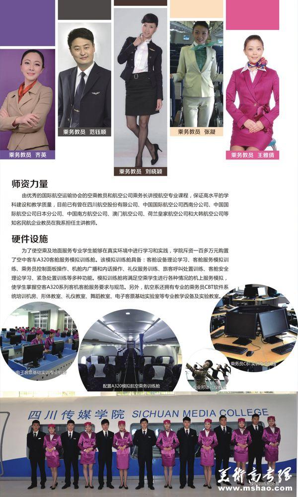 四川传媒学院航空系2014年招生简章3