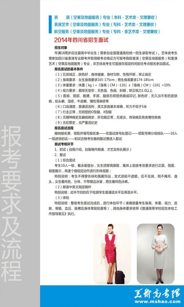 四川传媒学院航空系2014年招生简章4