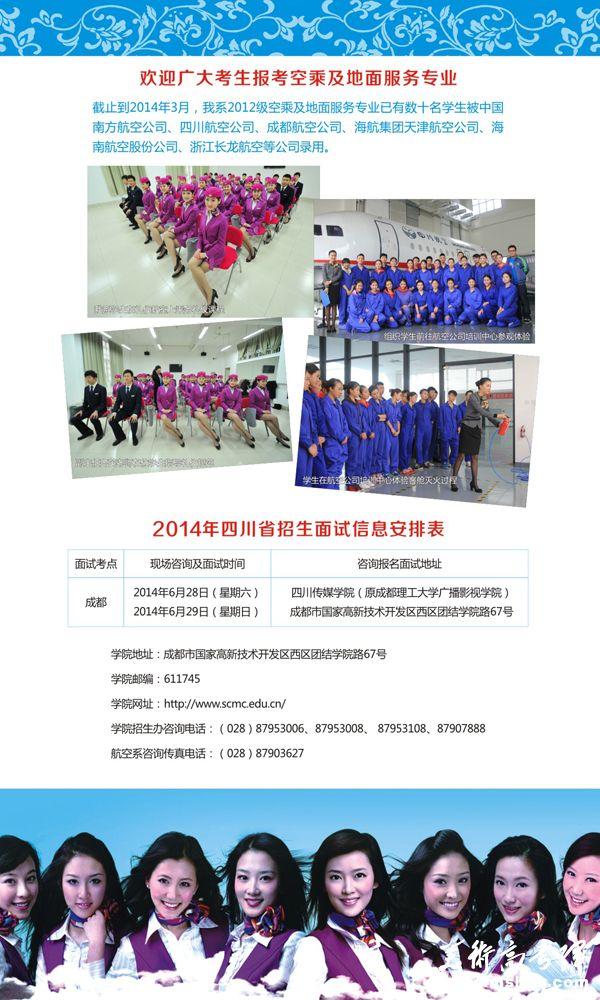四川传媒学院航空系2014年招生简章6