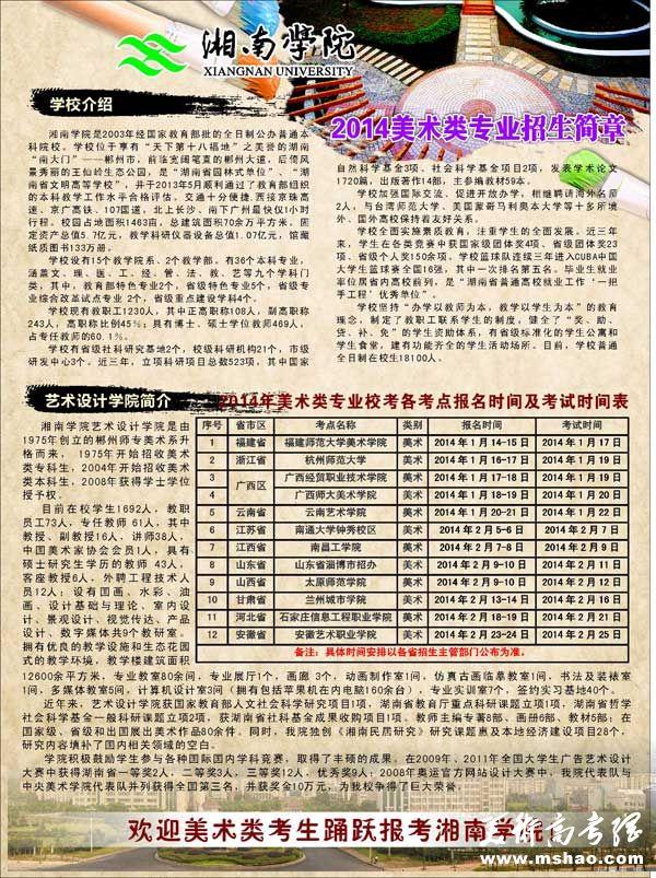 湘南学院2014年艺术类专业招生简章