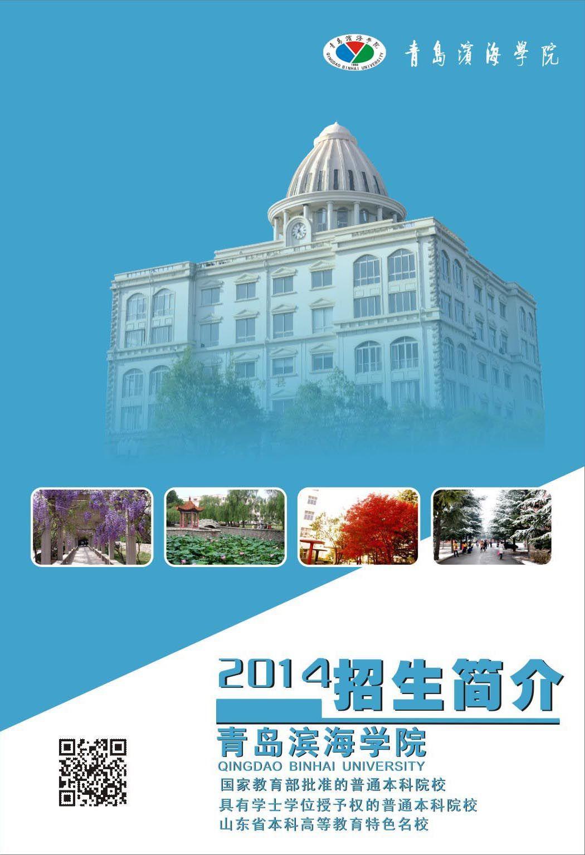 青岛滨海学院2014年招生简章