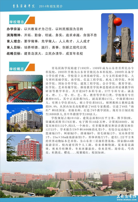 青岛滨海学院2014年招生简章2