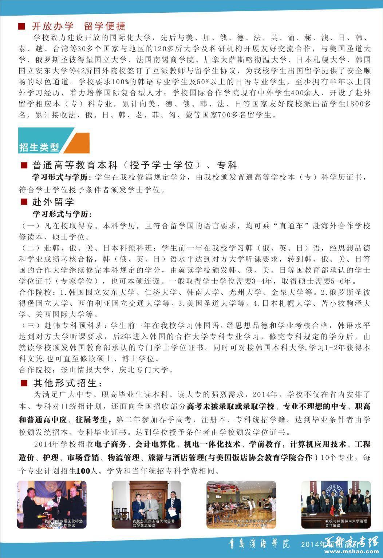 青岛滨海学院2014年招生简章5