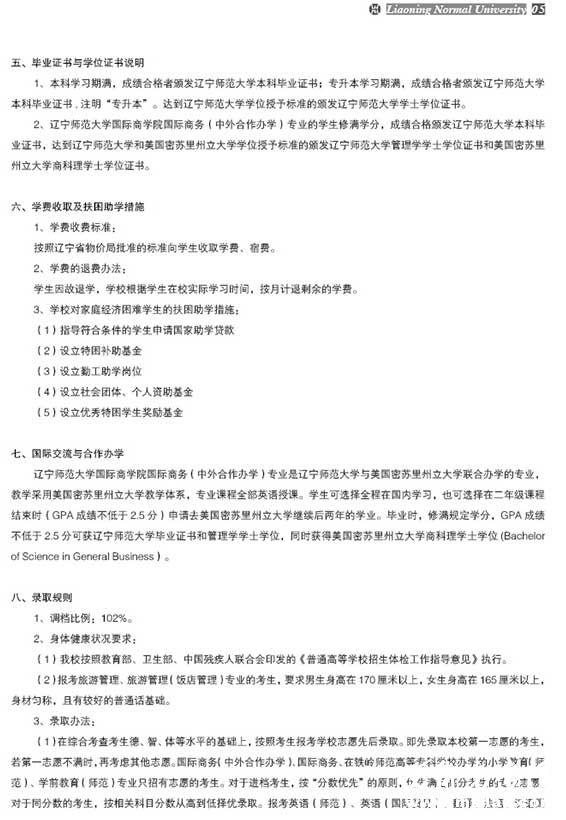 辽宁师范大学2014年招生章程4