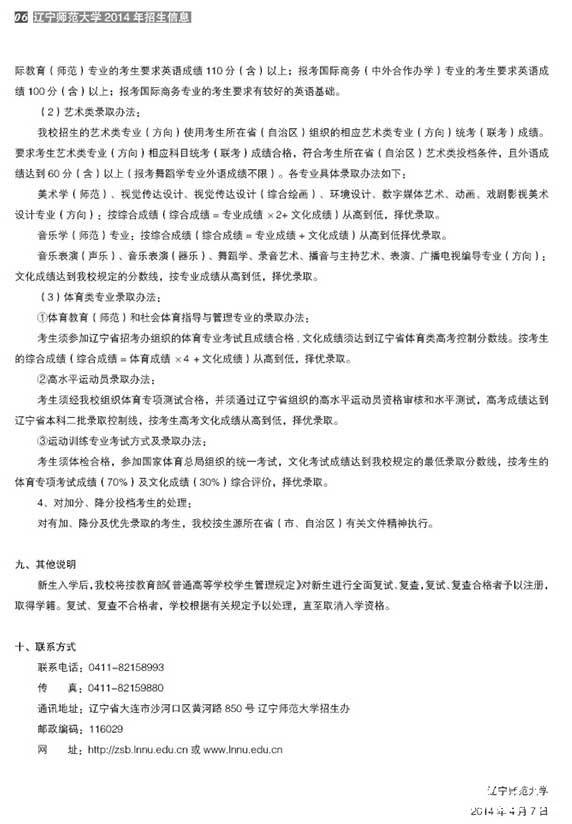 辽宁师范大学2014年招生章程5