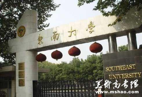 盘点中国七所受委屈的大学东南大学