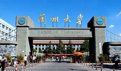 盘点中国七所受委屈的大学兰州大学