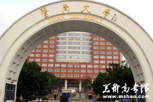 盘点中国七所受委屈的大学暨南大学