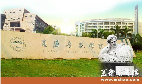 星海音乐学院2015年香港招生简章(暨考试大纲)