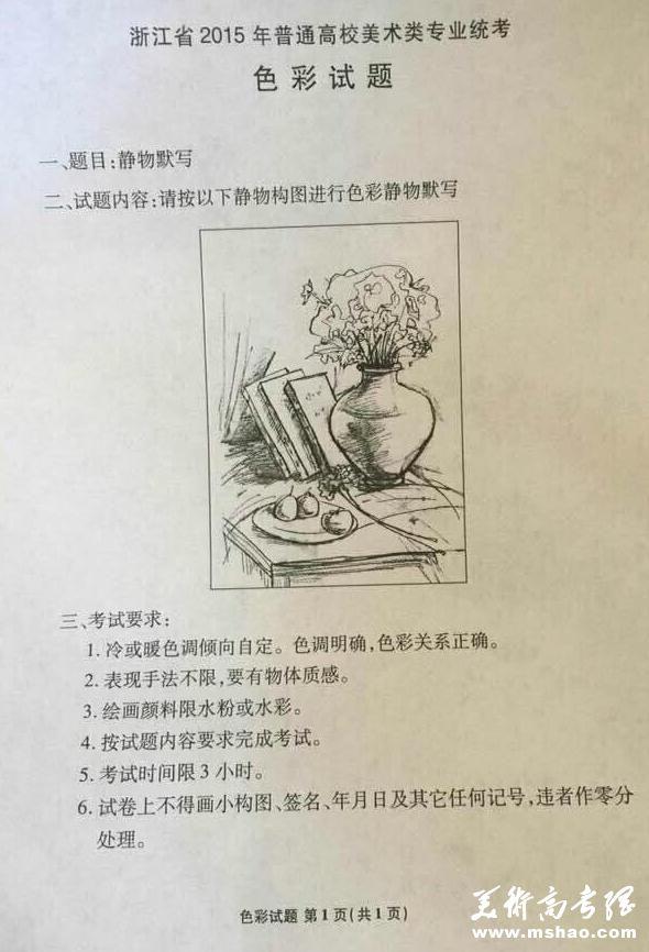 2015年浙江美术联考统考色彩考试题目