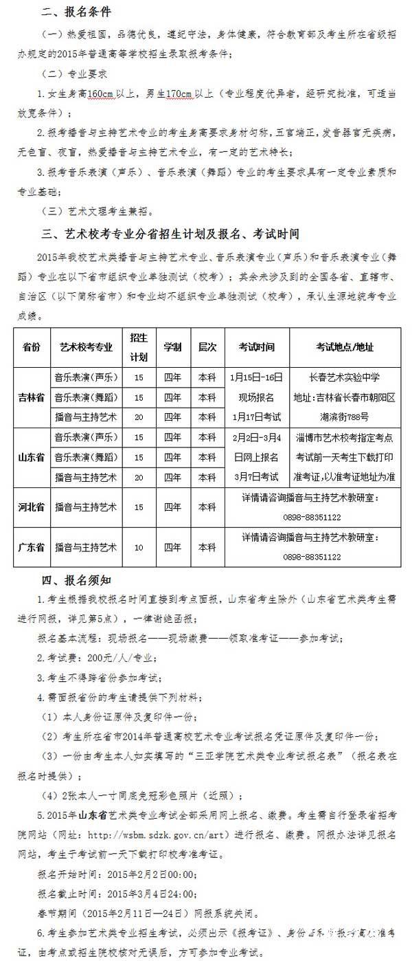 三亚学院2015年艺术专业校考招生简章2